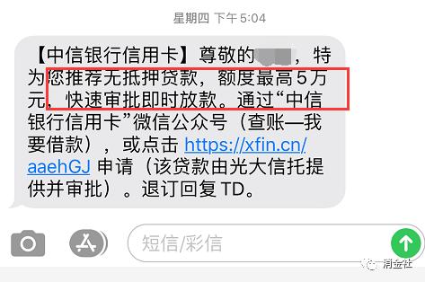 中信银行向信用卡用户推荐其它网络借贷产品