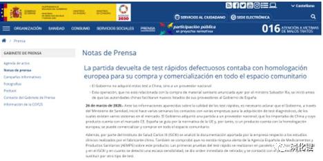 西班牙卫生部声明易瑞生物具有CE认证可以合法销售