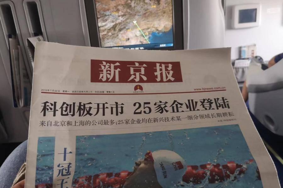 新京报2019年7月22日头条科创板开市,25家企业登陆科创板,亿欧智库,科创板股票