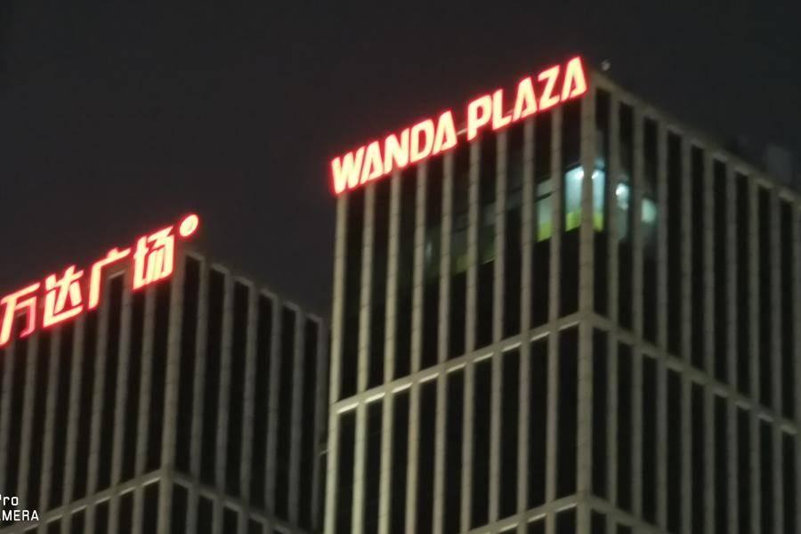 万达广场北京国贸