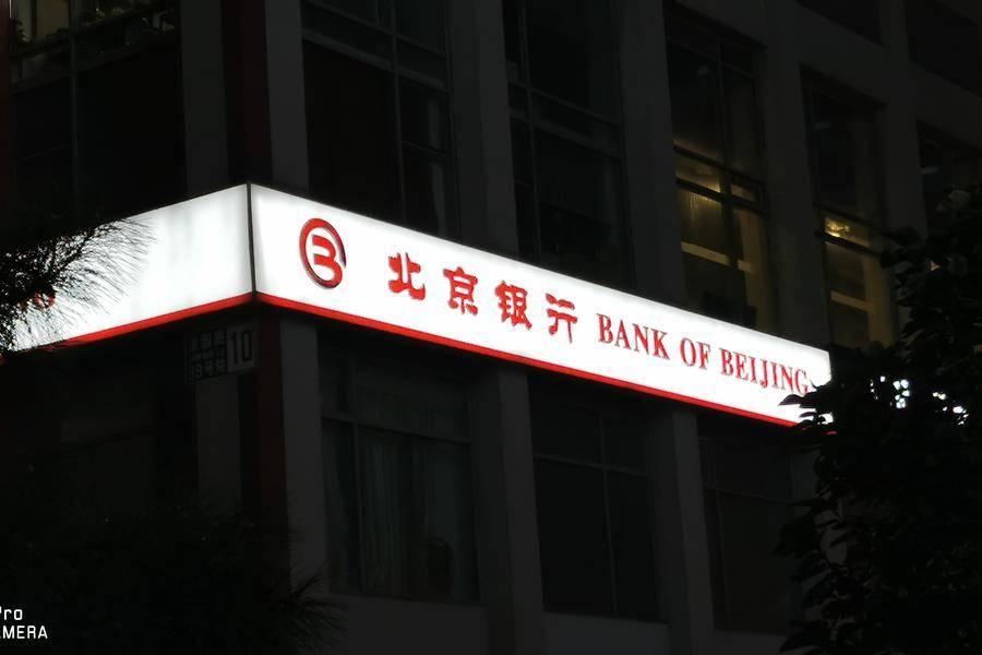 """北京银行""""双转型""""模式,助推业绩稳步增长"""