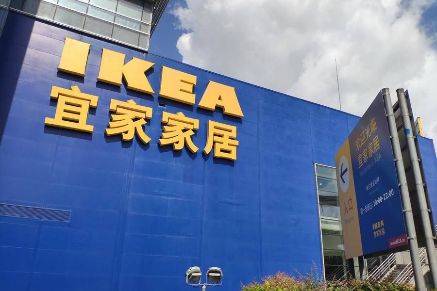 宜家2019銷售額達367億歐元,為什么中國出不了宜家