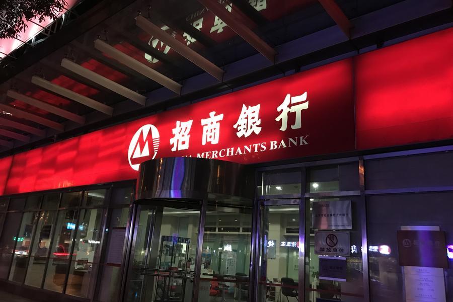 招商银行门店logo夜晚夜里