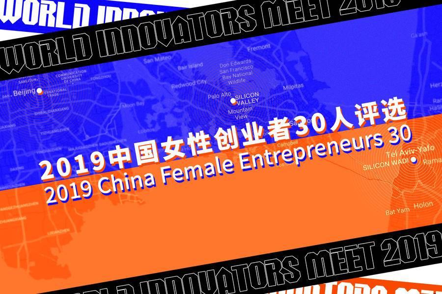 """""""2019中国女性创业者30人评选""""正式启动丨寻找中国女性创业者代表"""
