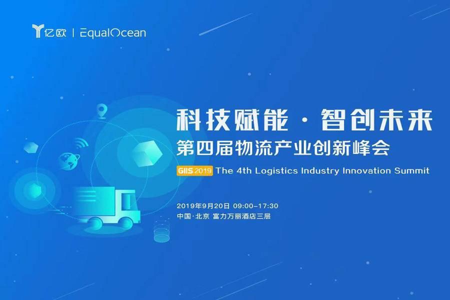 中交兴路车联网副总裁贾加出席2019物流产业创新峰会