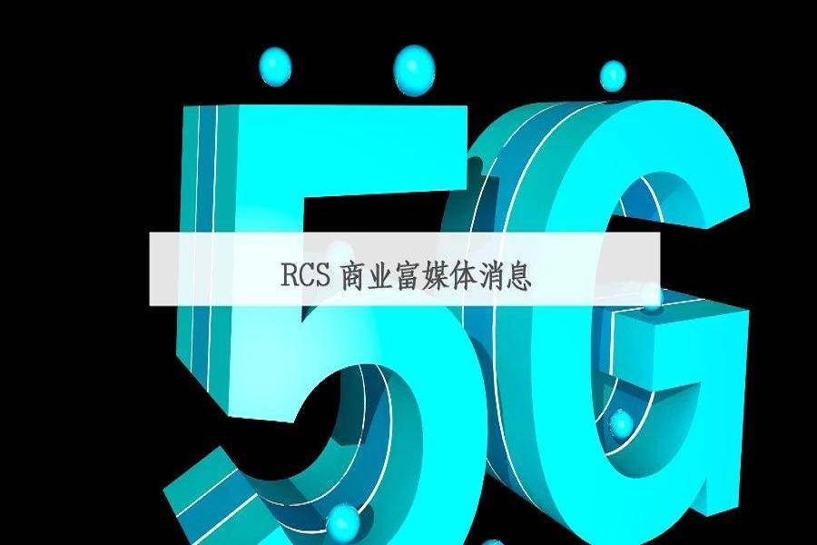 5G ,5G,5G应用,RCS,5G 手机,短信