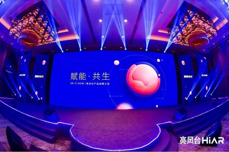 """亮风台C轮融资2.5亿,全新AR平台""""HiAR Workspace""""正式发布"""