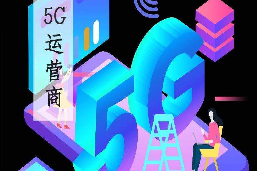 5G  运营商