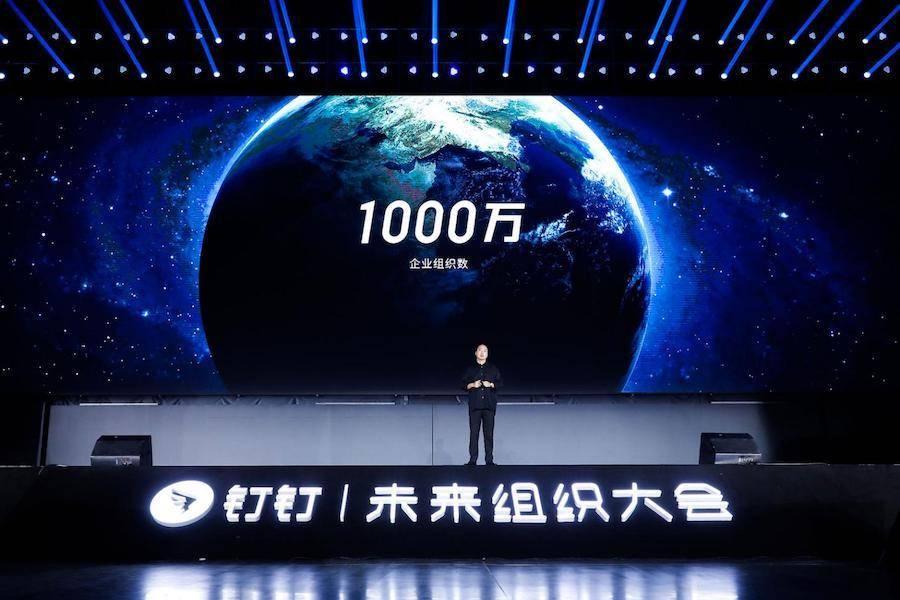 阿里钉钉用户数破2亿!1000万企业组织开启全球最大规模数字化转型