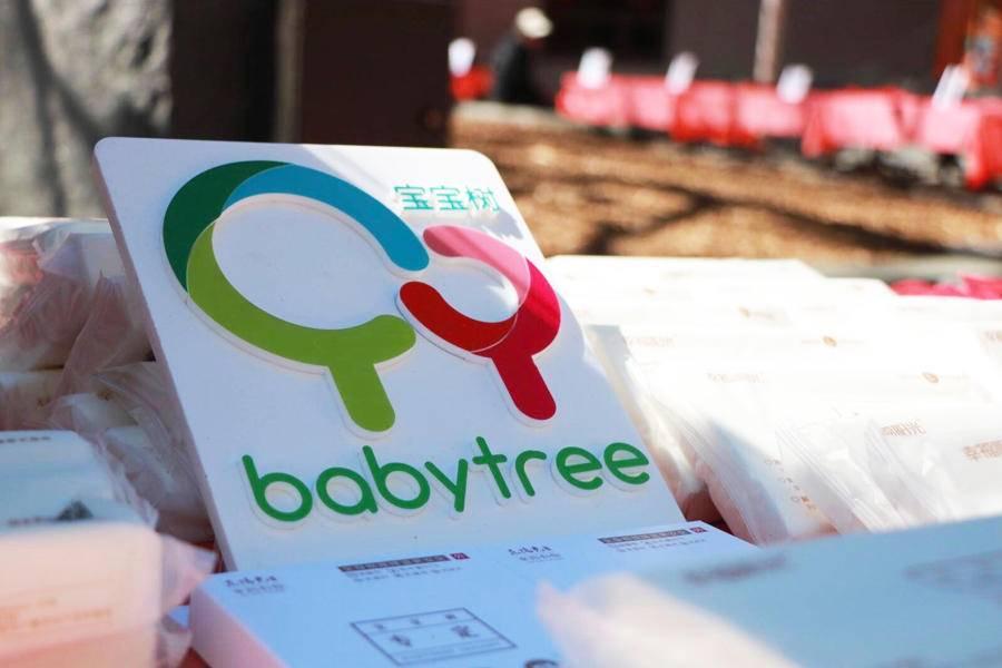 宝宝树,宝宝树,母婴,电商,社区