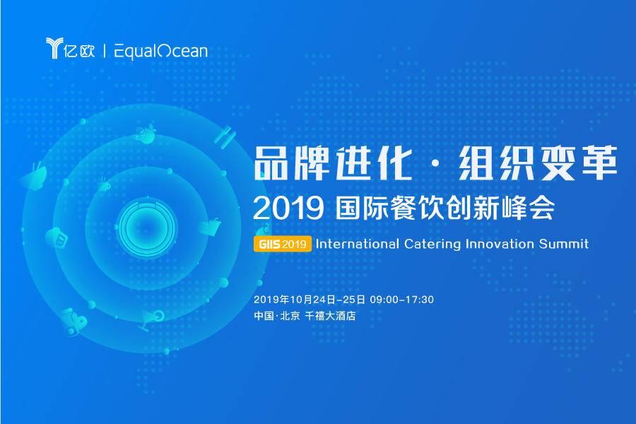 李锦记全国厨务顾问杨春晖确认出席国际餐饮创新峰会