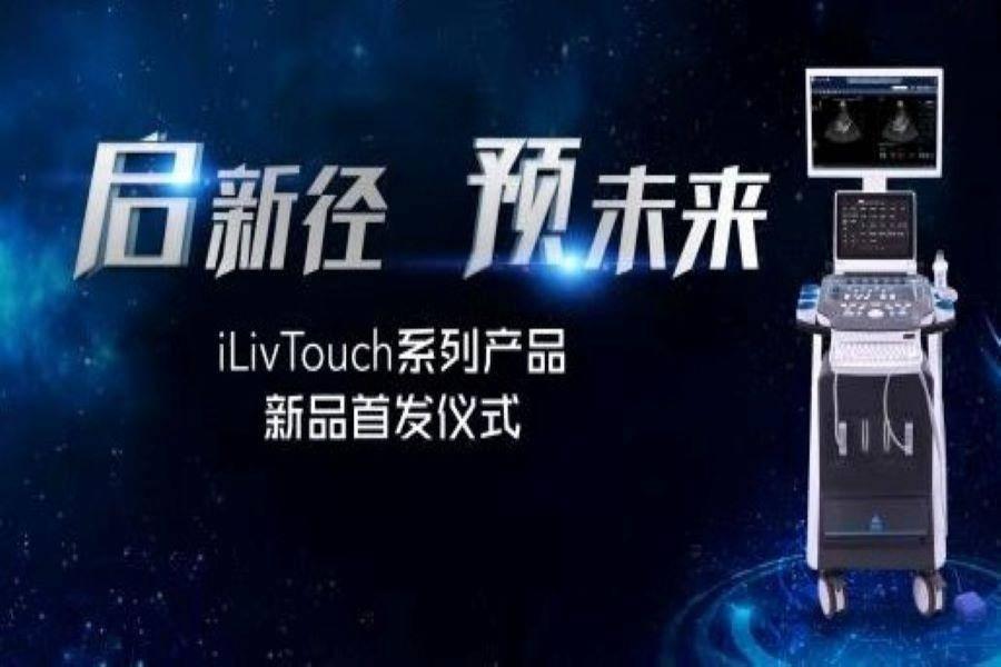 """聚焦肝病诊断,海斯凯尔""""推陈出新"""",发布""""ILivTouch""""系列产品"""