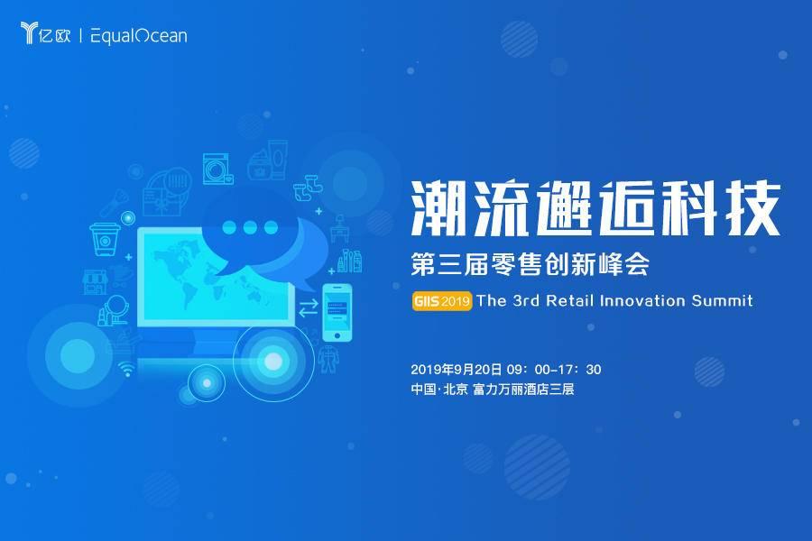 美团点评高级副总裁王莆中出席GIIS2019零售创新峰会