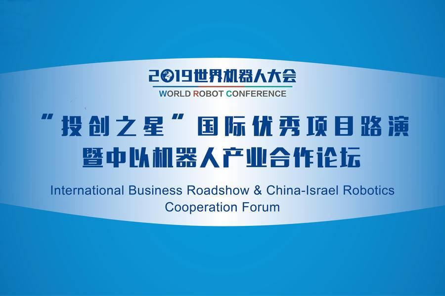 """跨国合作,跨界融合:""""学术、产业、资本""""协同助推机器人新时代"""