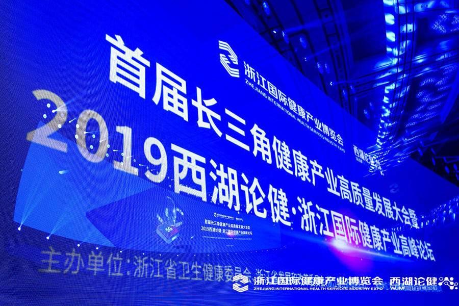 2019第五届西湖论健·浙江国际健康产业高峰论坛在杭成功举办
