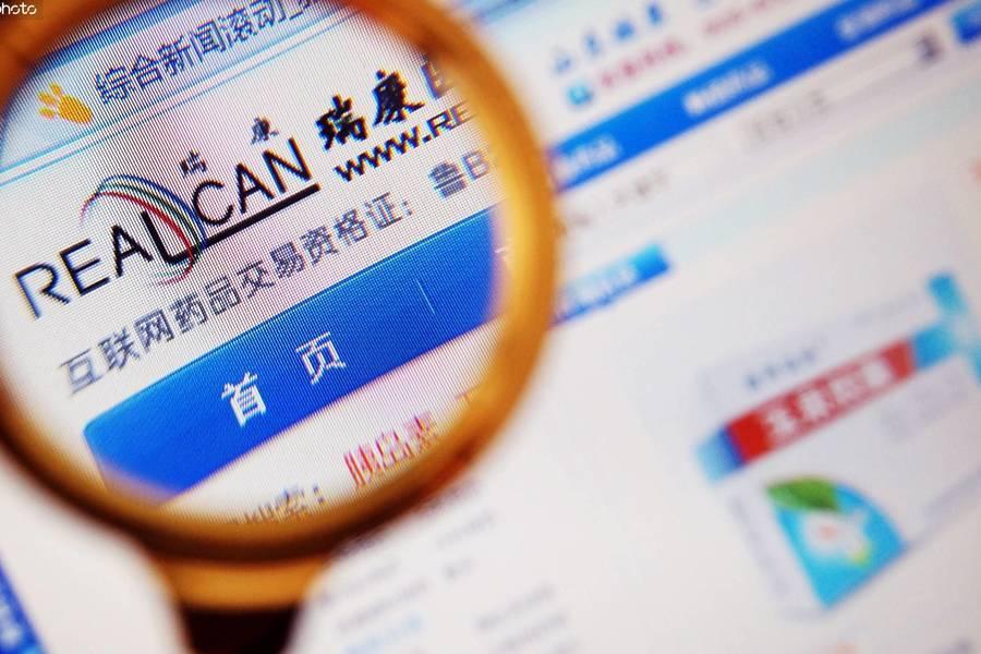 """瑞康医药5000万元收购两家亏损公司,向""""医+养""""伸触角"""