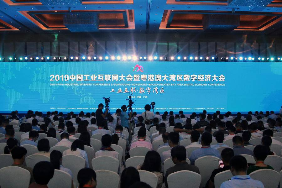 2019中国工业互联网大会