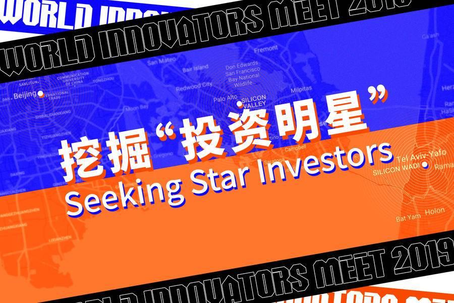 2019世界創新者年會,將發布四大方向投資機構獎項
