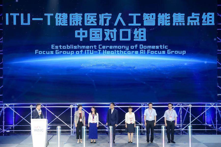 健康医疗人工智能焦点组国内对口组成立仪式在沪举行