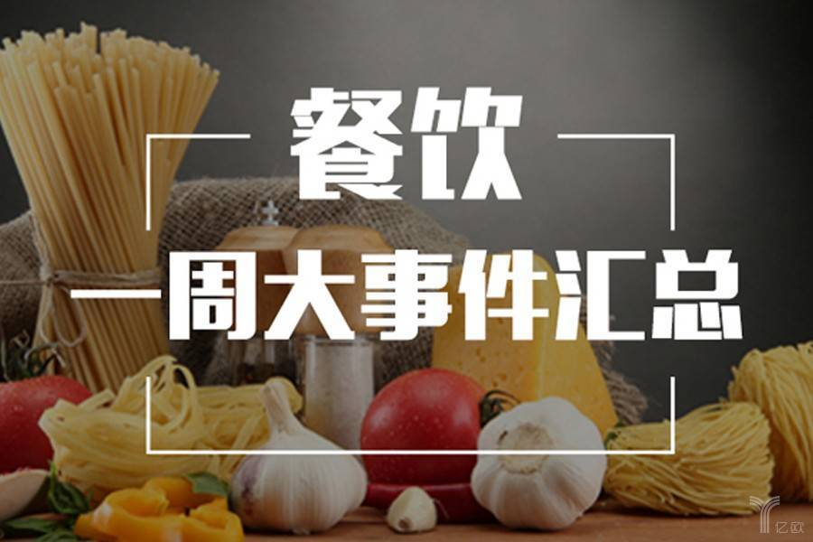 One week's catering revenue reached 4.7 trillion yuan nationwide; IPO of 90.9%
