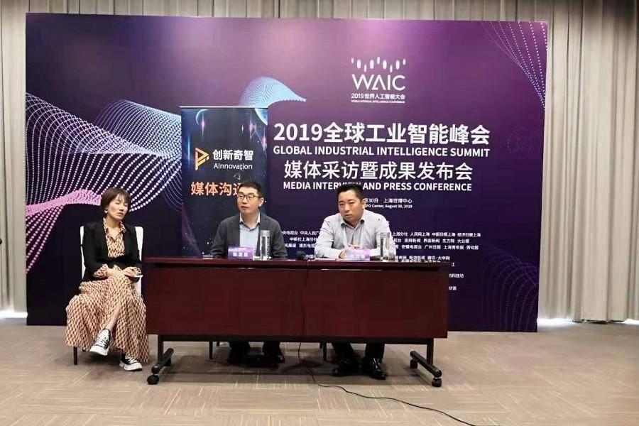 2019WAIC丨聚焦工业视觉与服装质检,创新奇智用AI赋能商业未来