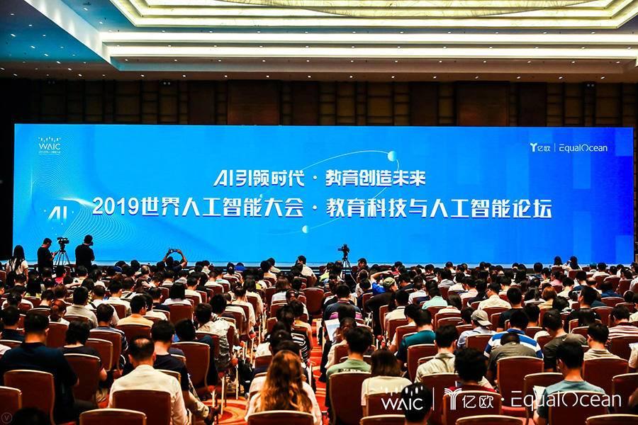 """重磅丨""""2019中国AI+教育企业20强""""榜单正式公布!"""