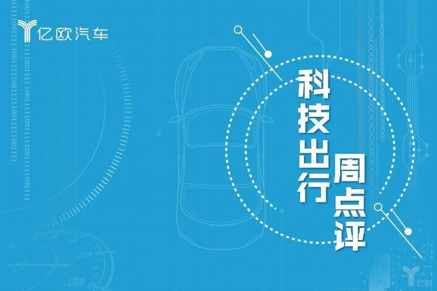 周点评丨腾讯私有化易车获李斌支持
