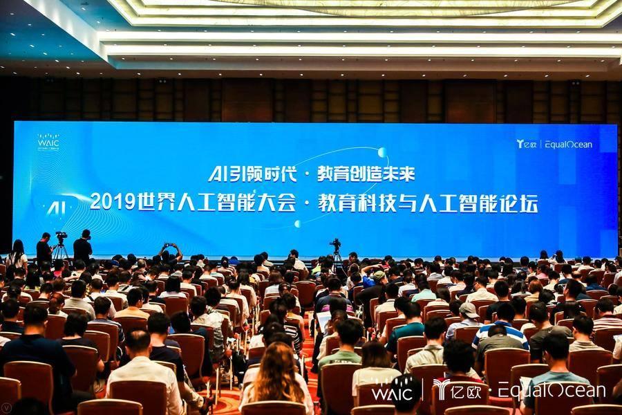 世界人工智能大会,教育论坛,世界人工智能大会,教育论坛,2019全球AI+教育行业企业研究报告