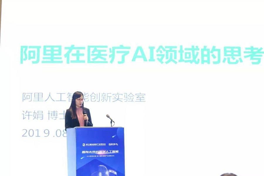 西湖论健丨阿里许娟:阿里在医疗AI领域的思考