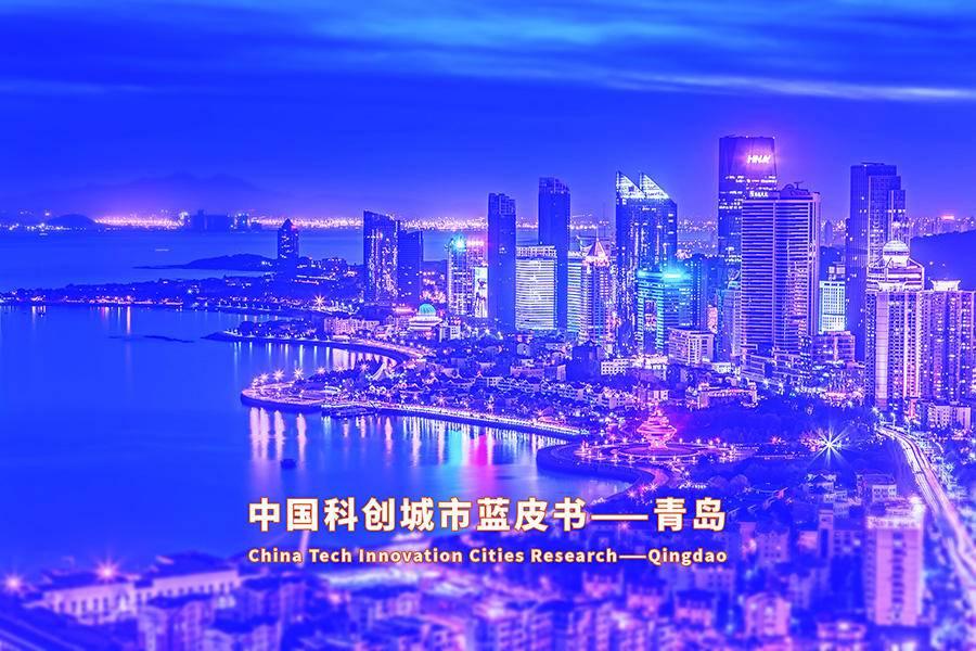 """2019中國科創城市藍皮書丨青島""""創新者""""15企業"""