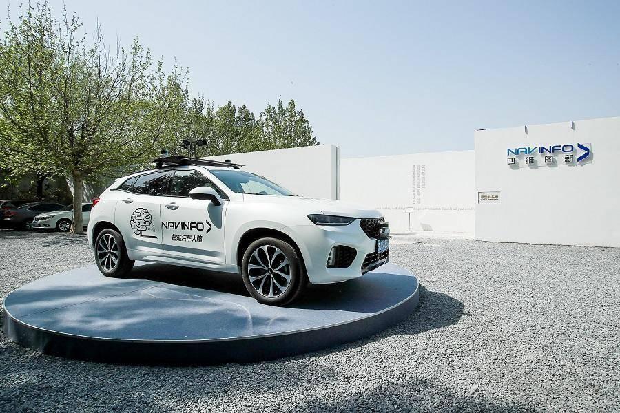 四维图新自动驾驶