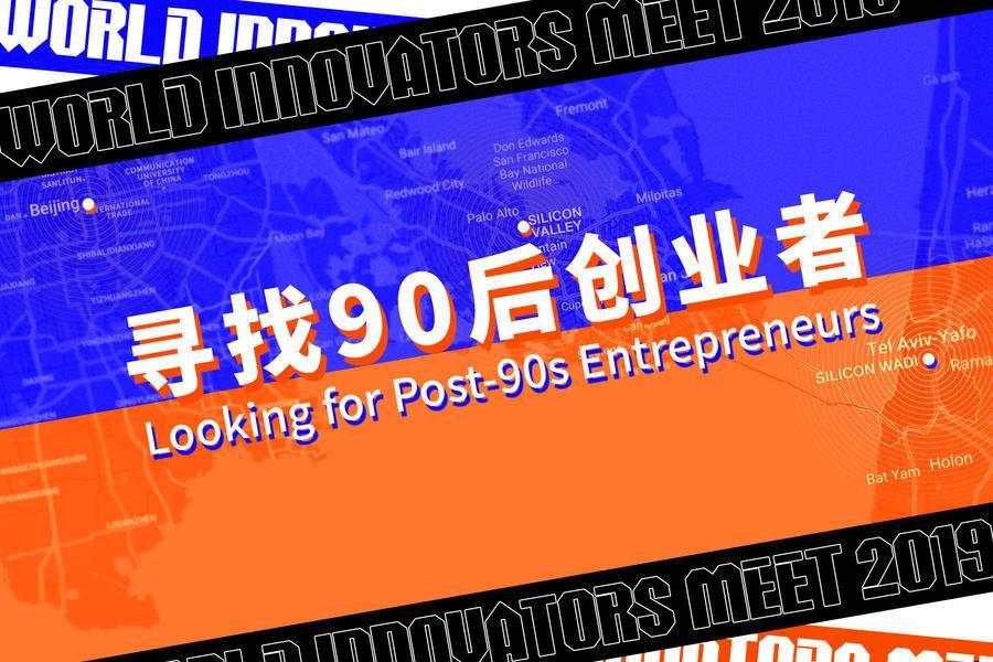 尋找90后創業者丨挖掘未來新勢力(候選)