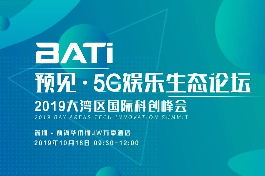 """預見5G·娛樂新生態,一場4K/8K與沉浸現實的""""云端""""盛宴"""