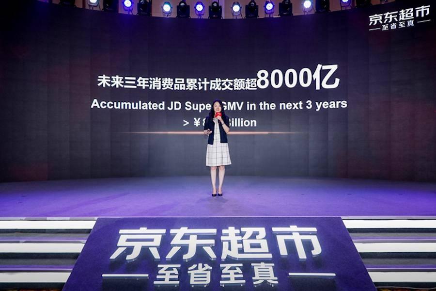 """京东超市的""""小目标"""":未来三年消费品成交额累计超8000亿元"""