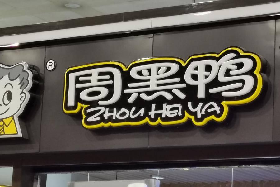 周黑鸭门店logo图片