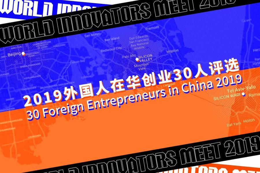 "WIM系列榜单之:""2019外国人在华创业30人""评选活动拉开序幕"