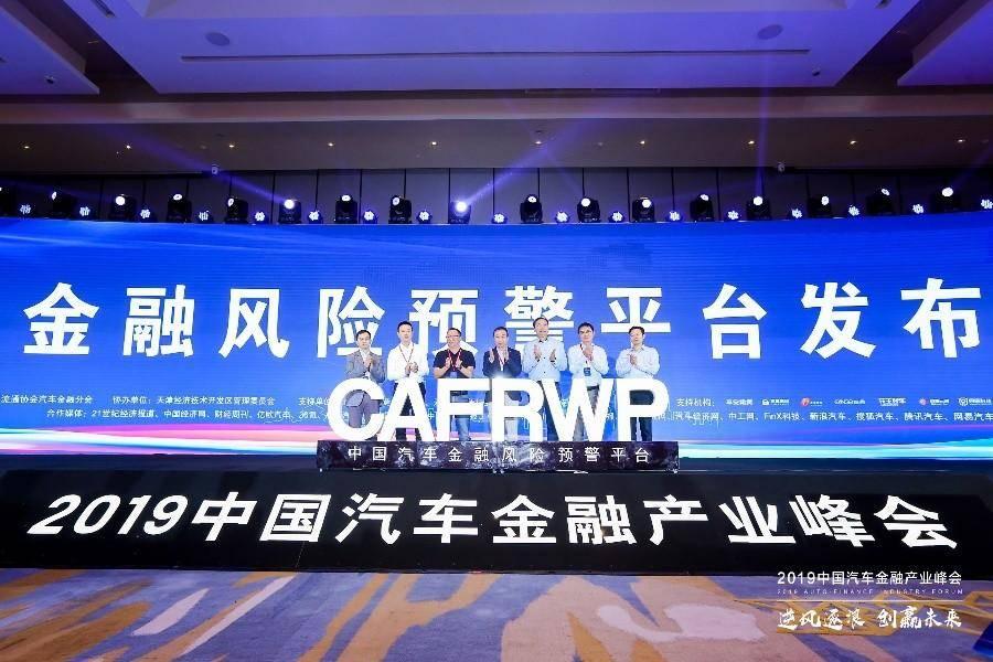 11月正式上线,中国汽车流通协会发布汽车金融风险预警平台