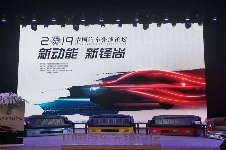 中国汽车先锋论坛
