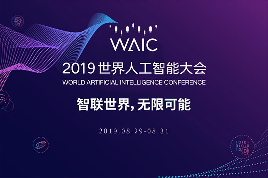 WAIC 2019世界人工智能大会