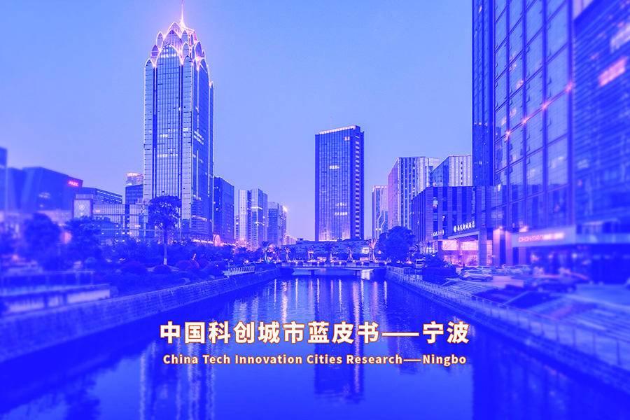 2019宁波创新者20企业,宁波创新者,世界创新者年会
