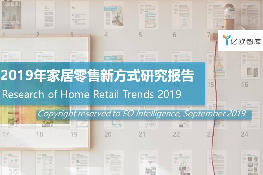 亿欧智库发布《2019家居零售新方式研究报告》