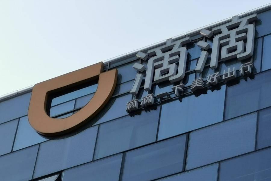 滴滴出行品牌logo