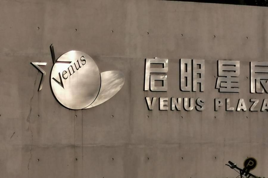 启明星辰Venus