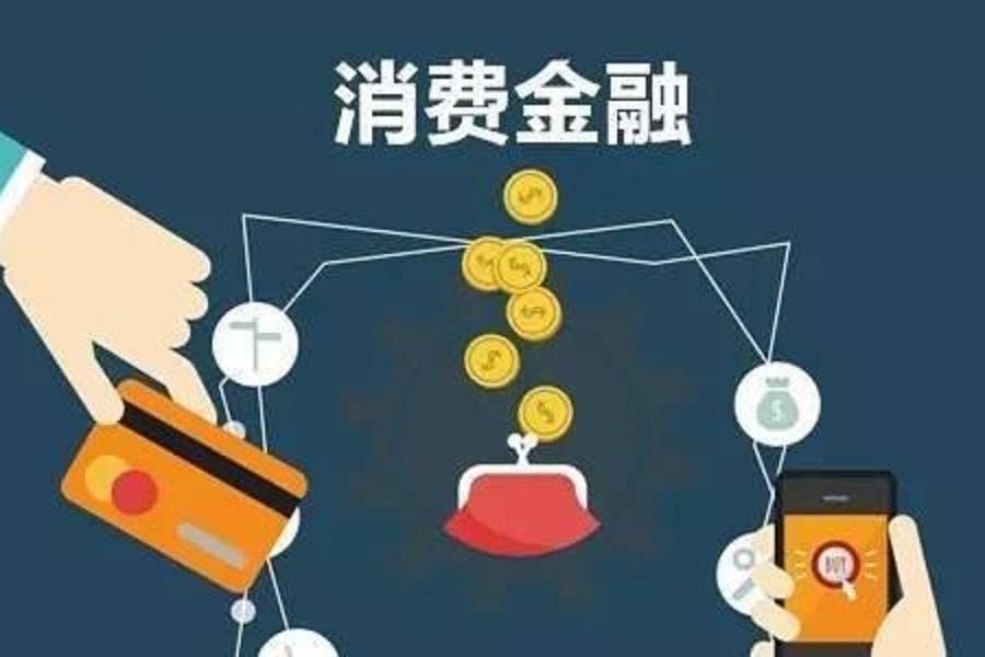 9家持牌消金机构财报PK:谁最赚钱,谁在亏?