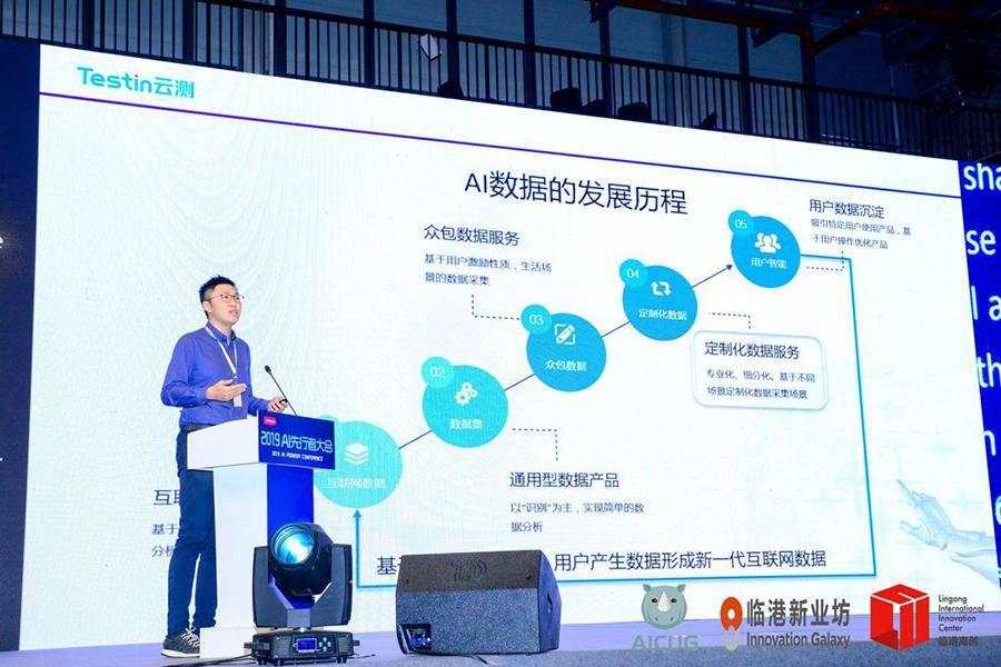 云测数据亮相2019-AI先行者大会