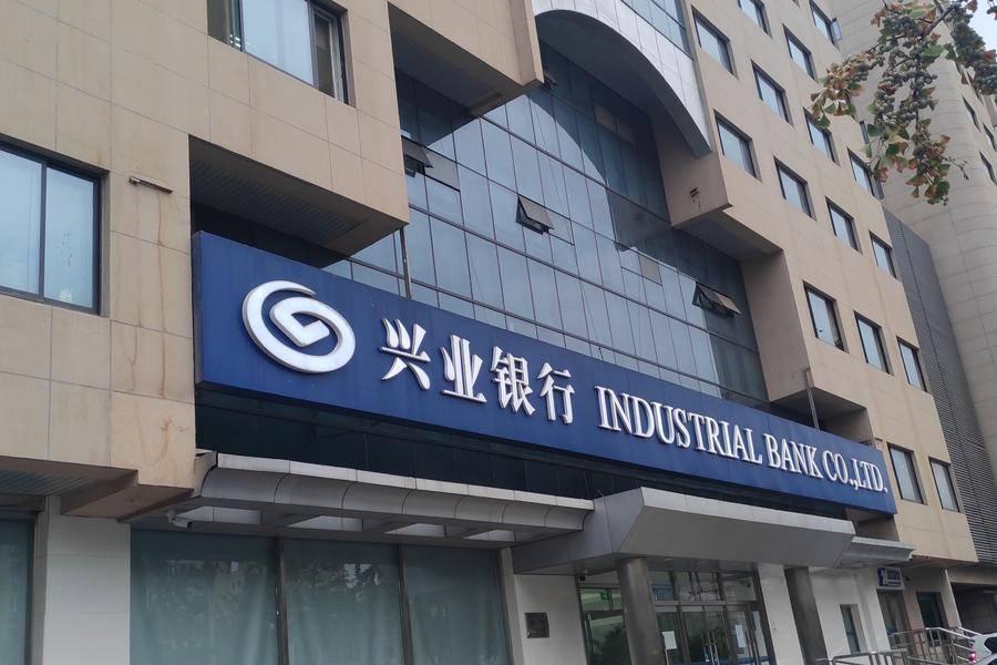 兴业银行:科技、战略转型与开放之路