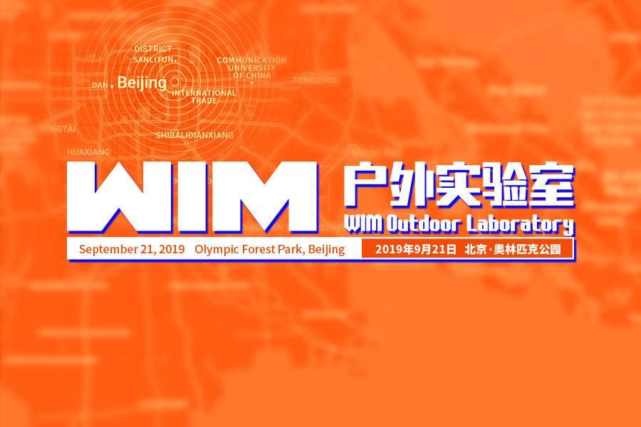 WIM戶外實驗室第一季正式啟動:擺脫亞健康,一起沐浴陽光