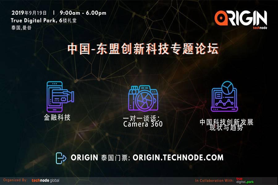 ORIGIN 2019将于9月19日落地曼谷,探讨新兴东盟市场与中国技术趋势