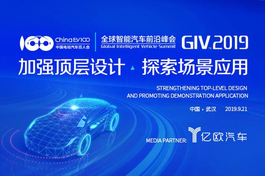 GIV2019