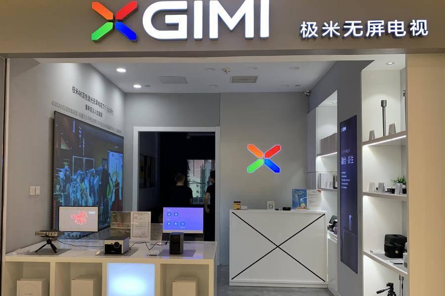 极米门店logo